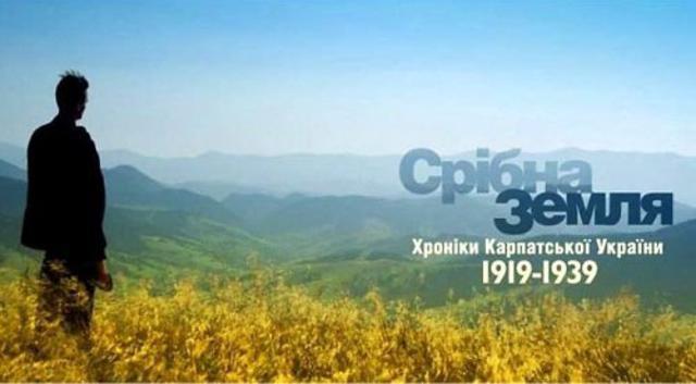 Срібна земля. Хроніка Карпатської України 1919-1939