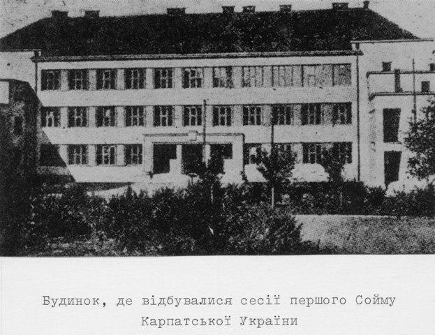 Будинок, де засідав Сойм Карпатської України