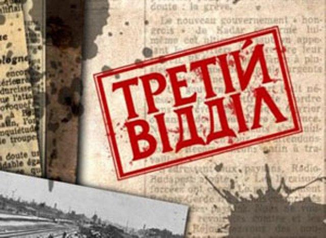39-й. Карпатська Україна (2009)