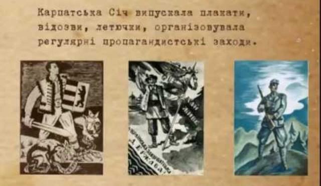 Карпатська Україна, відеоурок, 2011