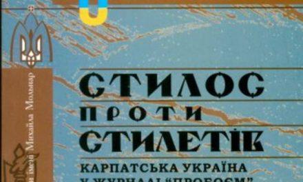 Книги: Карпатська Україна у журналі «Пробоєм»