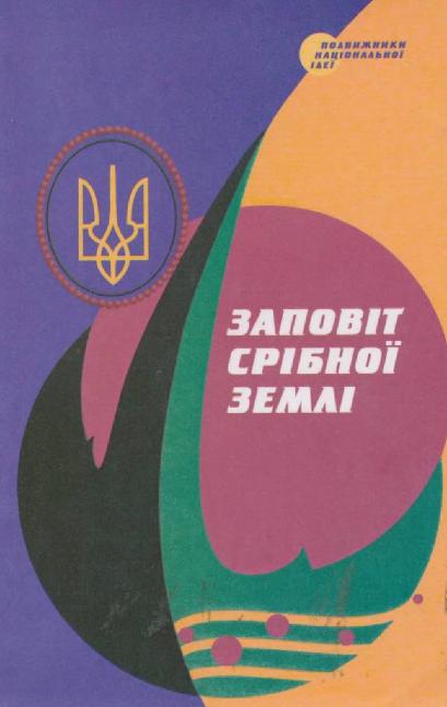 Заповіт Срібної Землі. Карпатська Україна в боротьбі за незалежність