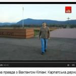 Історична правда з Вахтангом Кіпіані