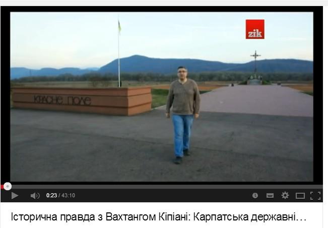 Історична правда з Вахтангом Кіпіані: Карпатська державність, 2014