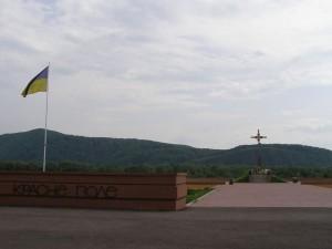 Красне Поле, меморіал