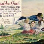 Вітання від Леопольда Галицького