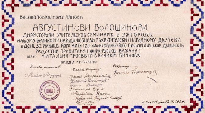 Авґустину Волошинові на день його 60-ліття, 1934