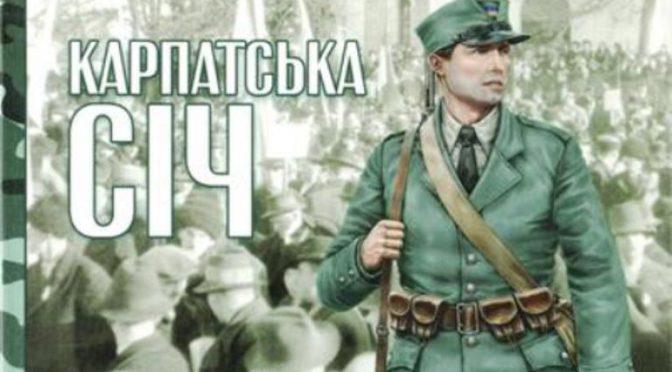 Озброєння Карпатської Січі