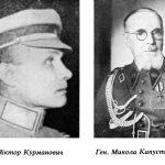 Ген. Віктор Курманович та ген. Микола Капустянський