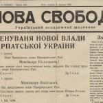 """Перша сторінка """"Нової Свободи"""", 4 грудня 1938 р"""