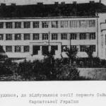 Будинок Хустської гімназії, де засідав Сойм Карпатської України