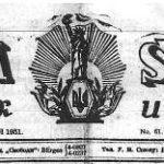 "Газета ""Свобода"", ч. 61, 1951"