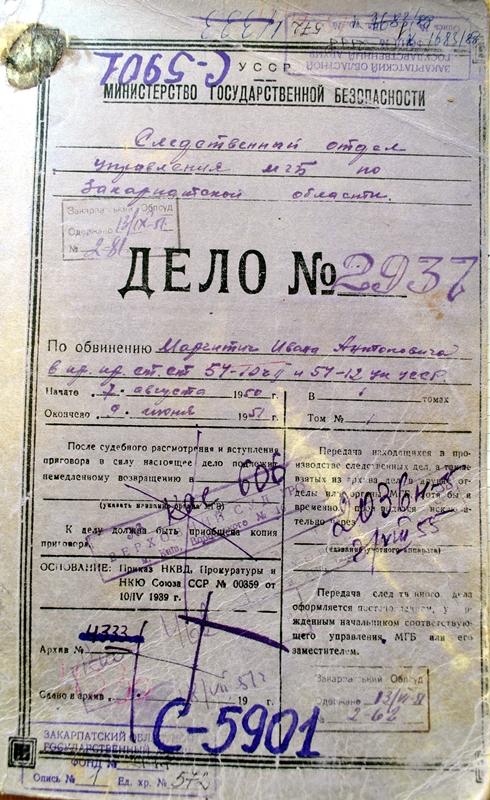 Кримінальна справа І. Маргітича