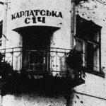 Будинок Карпатської Січі після нападу чеського війська