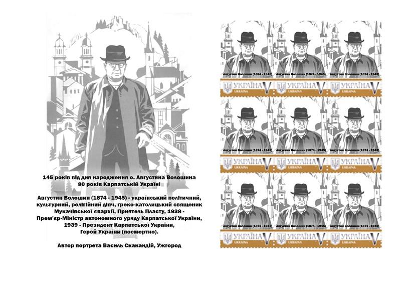 """Власна марка """"145 років від дня народження Августина Волошина"""""""