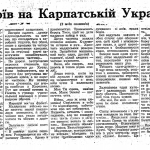 """Зі споминів Гриця Божка """"З боїв на Карпатській Україні"""""""