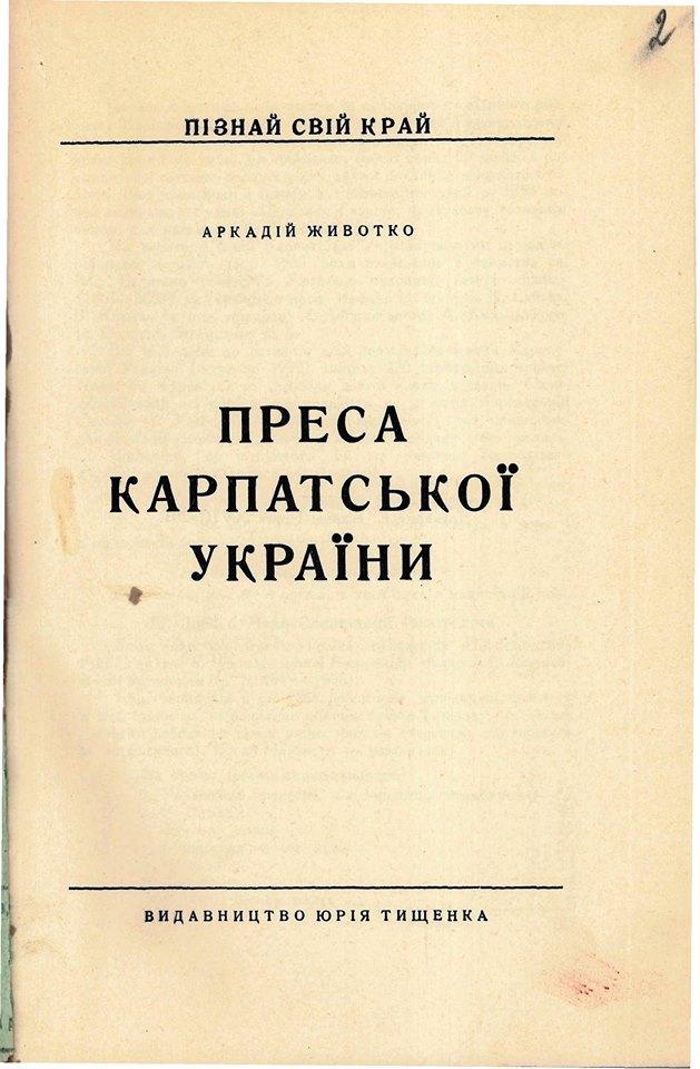 Преса Карпатської України