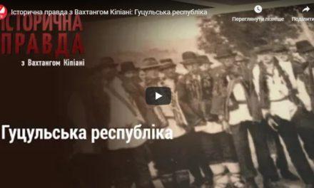 Історична правда з Вахтангом Кіпіані: Гуцульська республіка