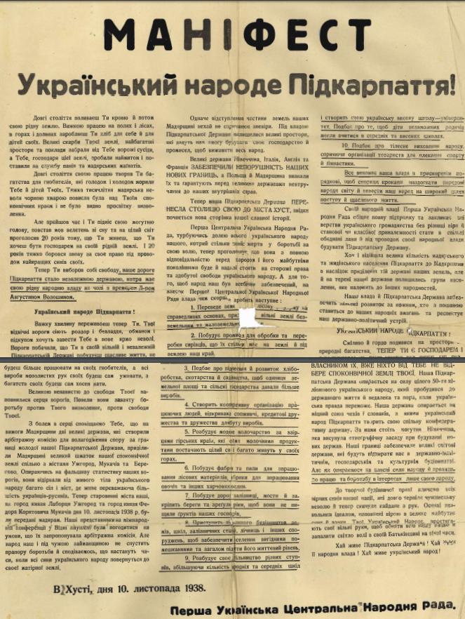 Маніфест Першої Української Центральної Ради, виданий після переїзду автономного уряду Карпатської України до Хуста.10 листопада 1938-го