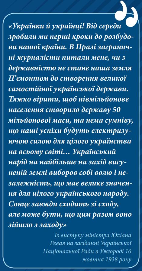 Цитата з виступу міністра Юліана Ревая на засіданні Української Національної Ради в Ужгороді 16 жовтня 1938 року