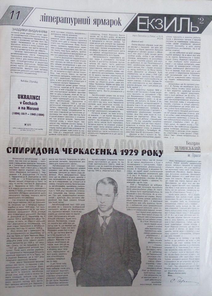 "Публікація статті в журналі ""Екзиль"""