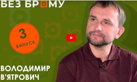 Без брому: Володимир В'ятрович