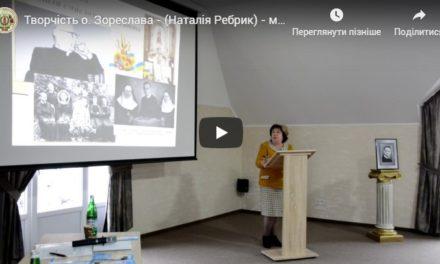 Наталія Ребрик: Творчість о. Зореслава