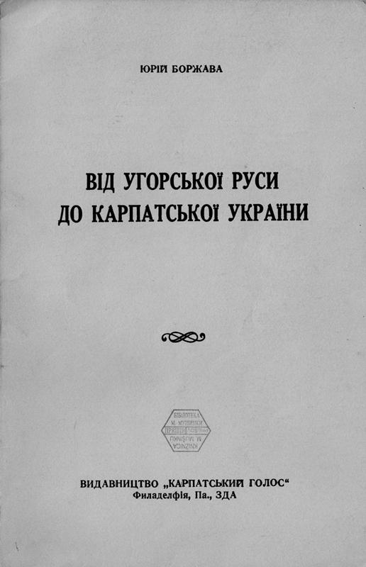 Юрій Боржава «Від Угорської Руси до Карпатської України»