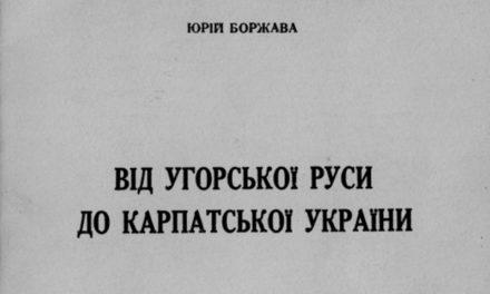 Микола Вайда: Дорогою пізнання славної минувшини