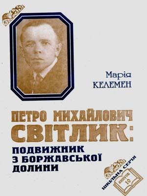 """Видання """"Ґражди"""" до 100-річчя Петра Світлика"""