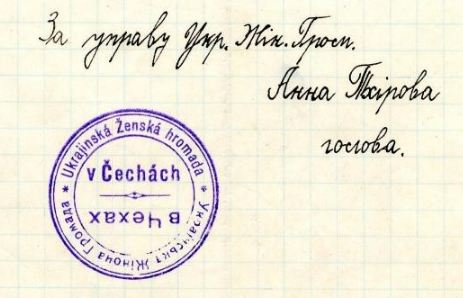 Відтиски печаток українських організацій 1920-30-х років