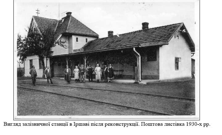 Розвиток Іршави у Чехословацький період (1919-1939)