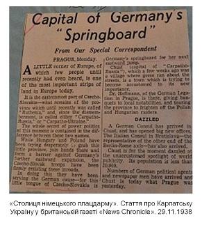Стаття про Карпатську Україну