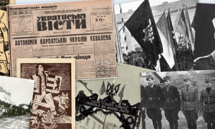 Олександр Пагіря: «Найбільша проблема Європи»: міжнародна гра навколо Карпатської України на зламі 1938-1939 рр.
