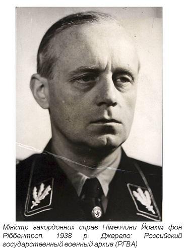 Міністр закордонних справ Німеччини Йоахім фон Ріббентроп