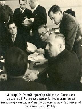 Міністр Юліан Ревай