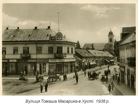Вулиця Томаша Масарика, Хустр, 1938