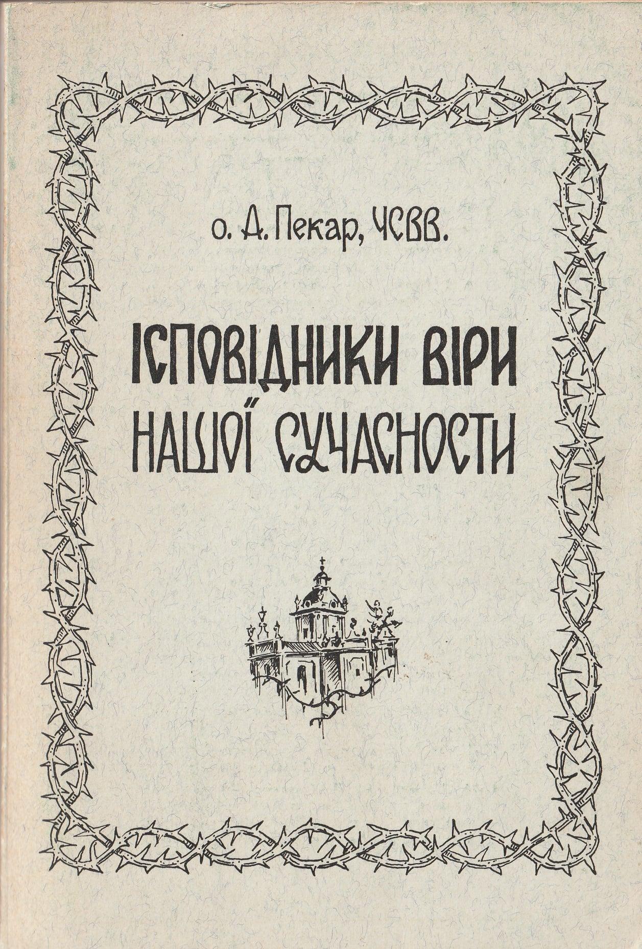о. Атанасій Пекар, ЧСВВ: Батько о. Августин Волошин - жертва большевицького терору