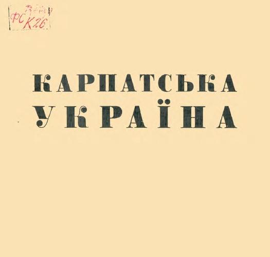 Карпатська Україна /П. Біланюк та ін. (1939)