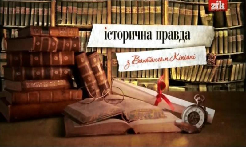 """""""Історична Правда"""" на ZIK. Випуск про Карпатську Україну, 2013"""
