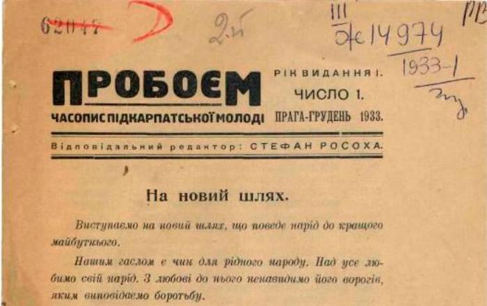 Боротьба за радіостанцію в Ужгороді