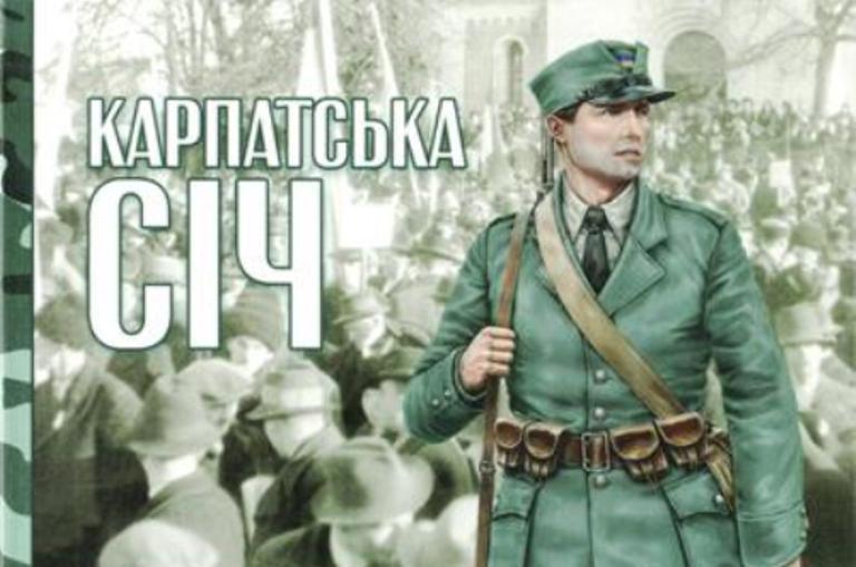 Заява Карпатської Січі щодо поширення фальшивих новин