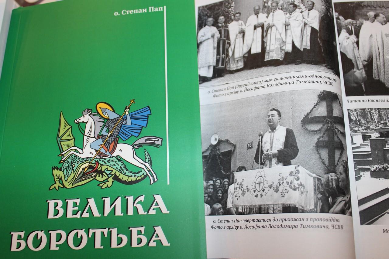 """Степан Пап, уривок з книги """"Велика боротьба"""""""