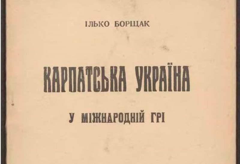 Ілько Борщак: Карпатська Україна у міжнародній грі, 1938