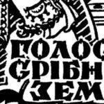 Аудіозапис з нагоди 43-річчя Карпатської України