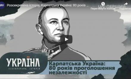 Розсекречена історія. Карпатська Україна: 80 років проголошення незалежності