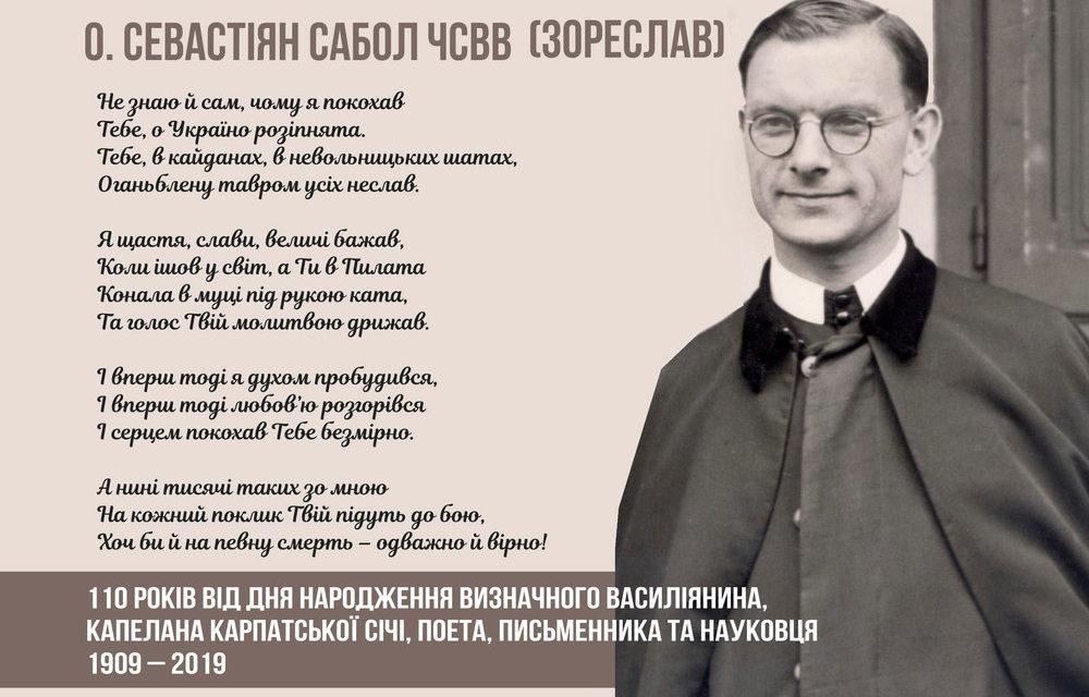 Пам'яті Зореслава – о. Севастіяна Сабола ЧСВВ (збірка матеріалів)