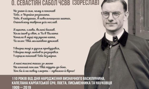Пам'яті о. Степана Севастіяна Сабола
