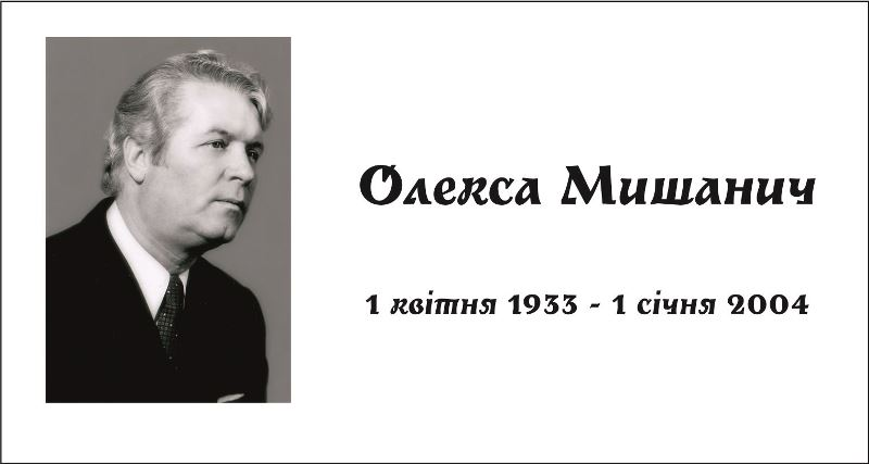 Олекса Мишанич. Великий син карпатського краю